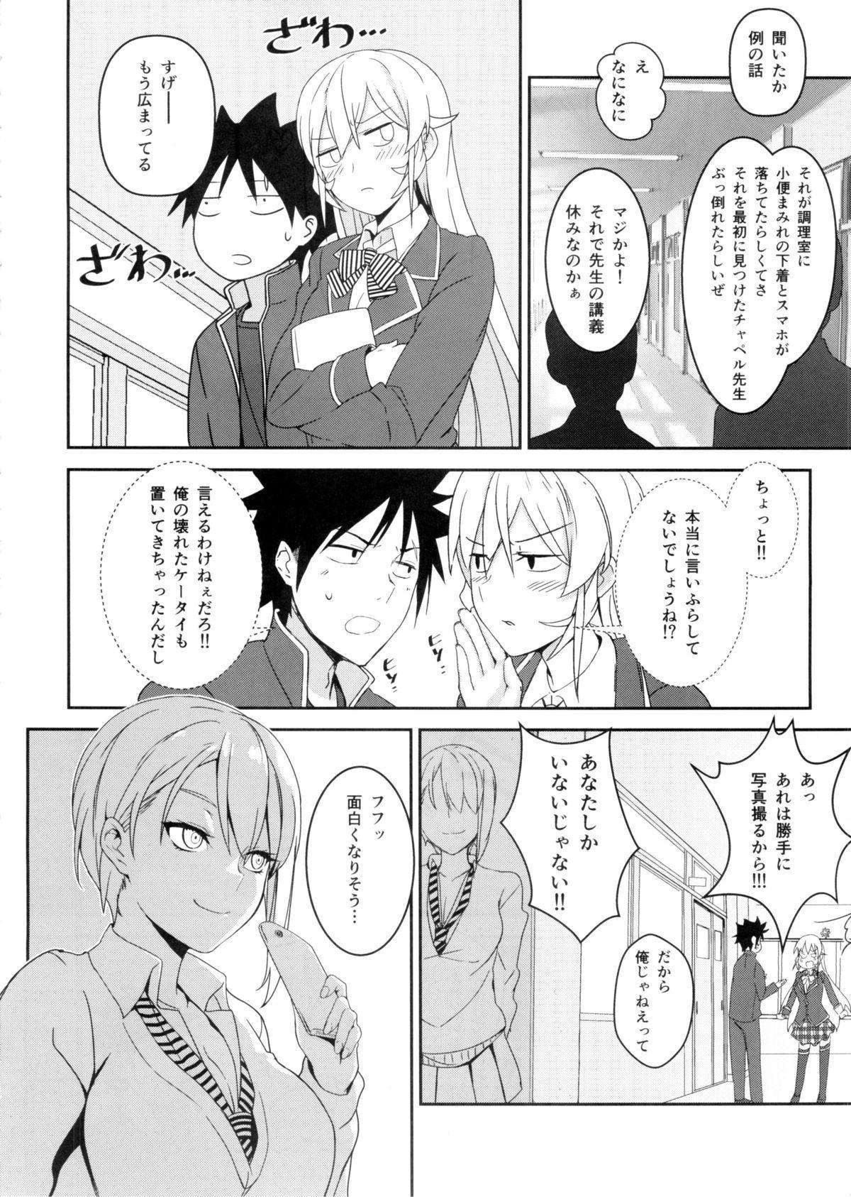 Erina-sama no Secret Recipe 23