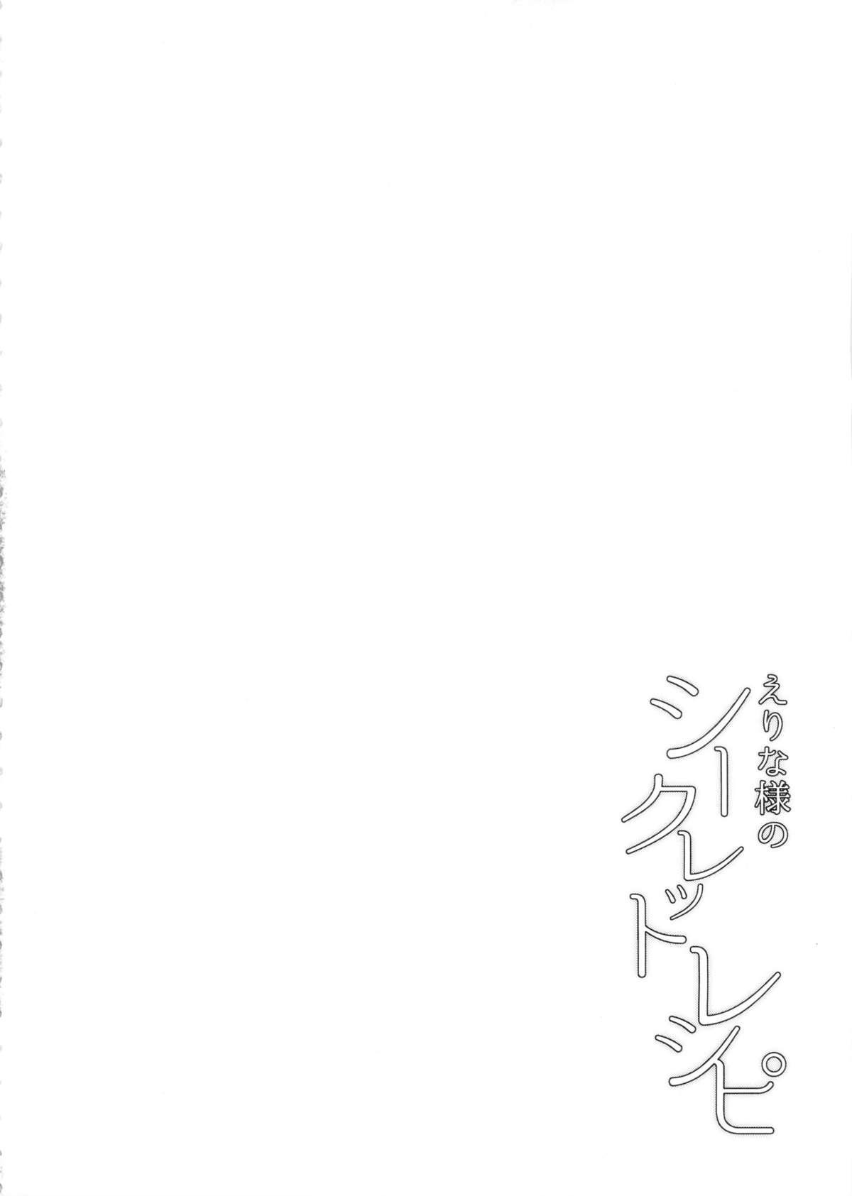 Erina-sama no Secret Recipe 3