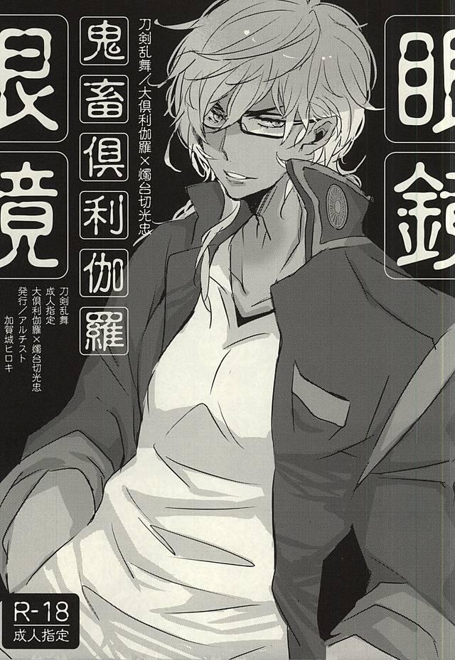 Kichiku Kurikara Megane 0