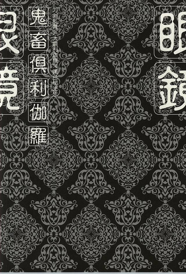 Kichiku Kurikara Megane 9