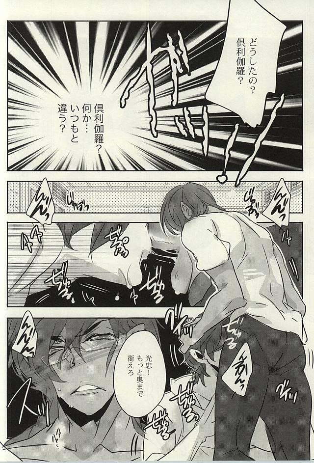 Kichiku Kurikara Megane 2