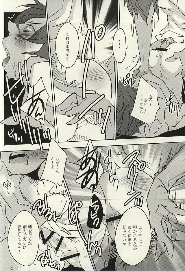 Kichiku Kurikara Megane 6