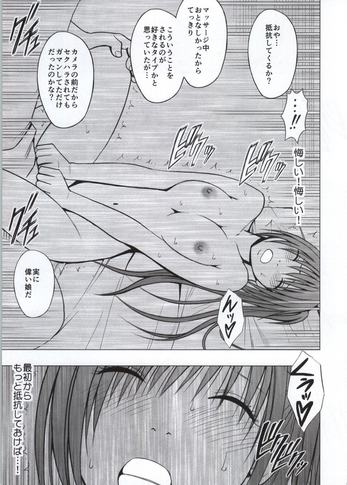Koe no Dasenai Joukyou de Massage de Ika Sareru Onna-tachi 23