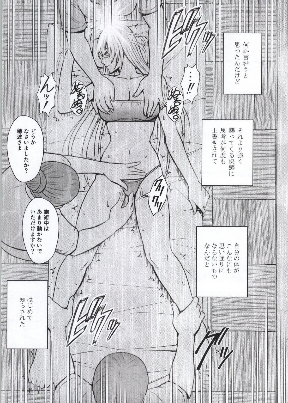 Koe no Dasenai Joukyou de Massage de Ika Sareru Onna-tachi 43