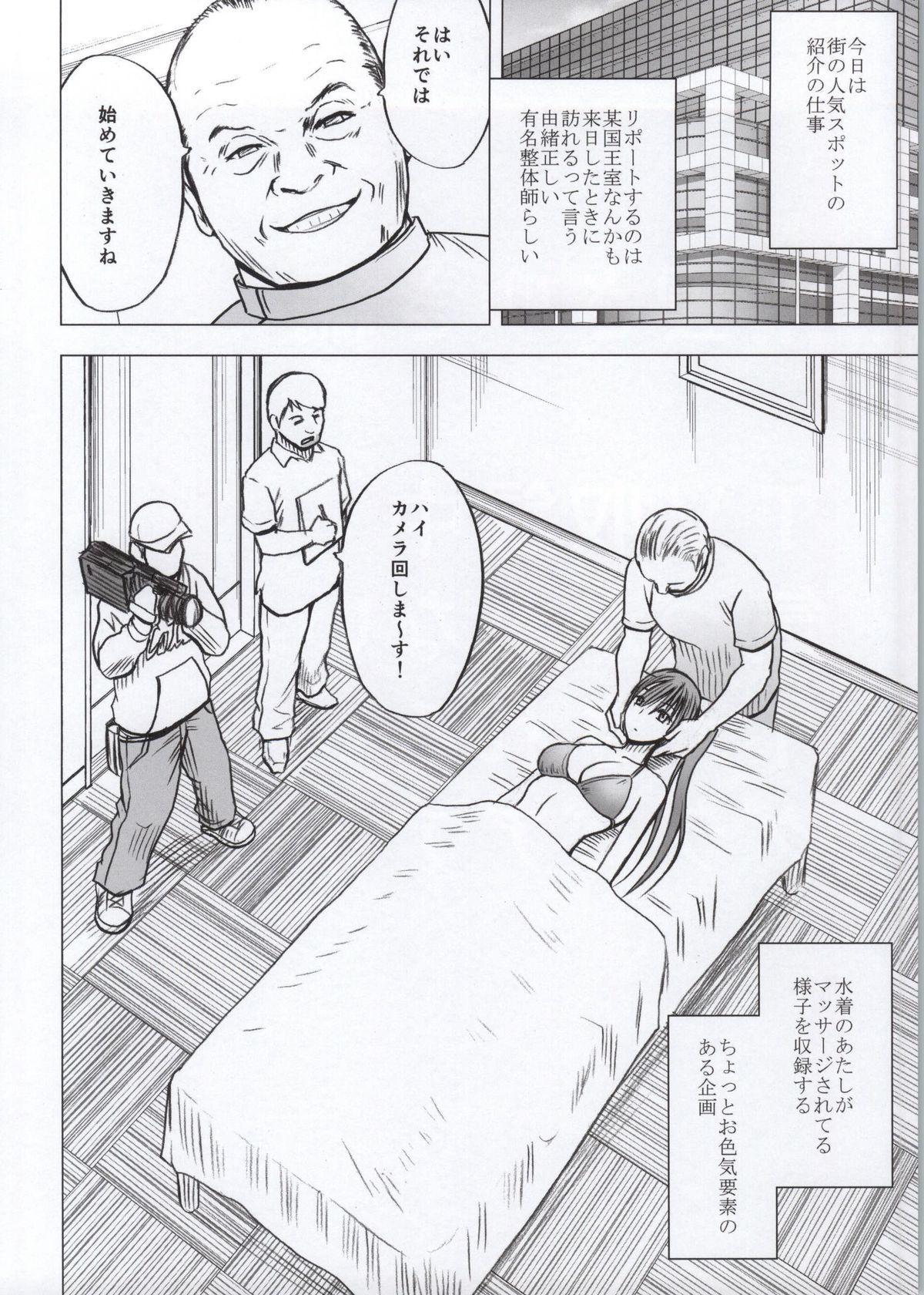 Koe no Dasenai Joukyou de Massage de Ika Sareru Onna-tachi 4