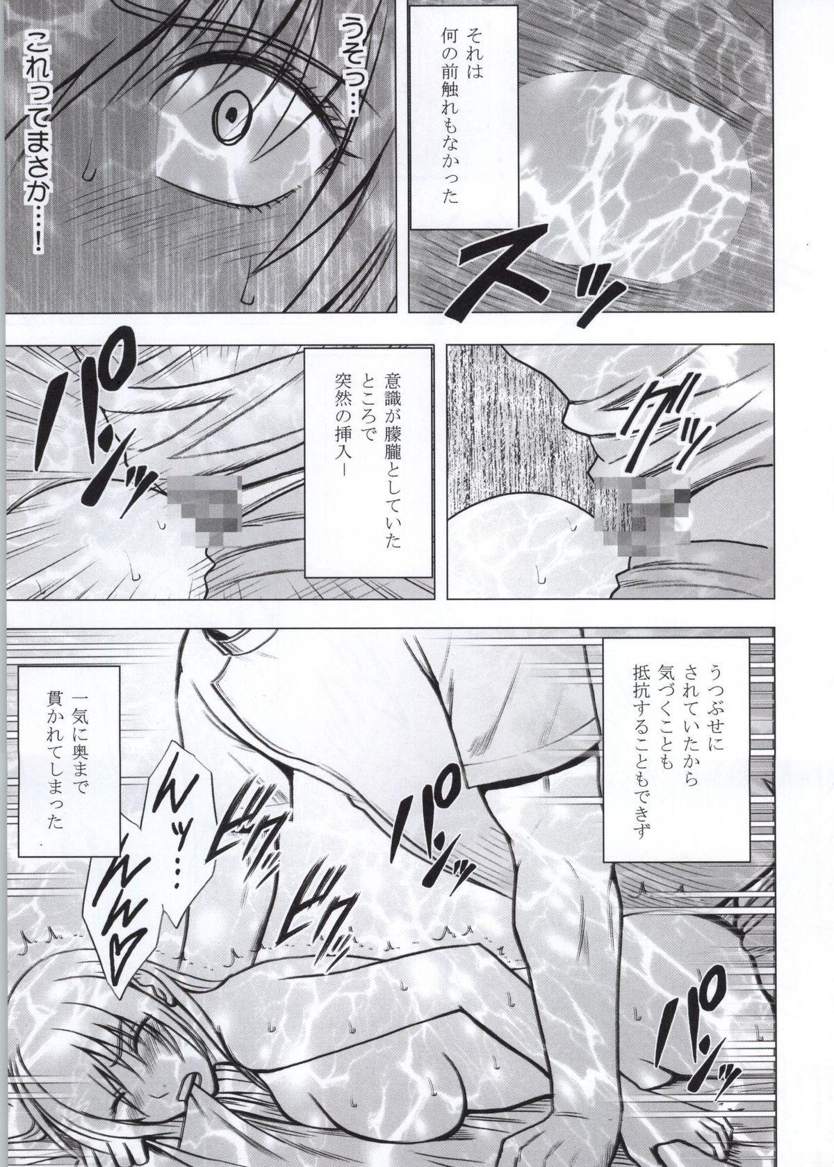 Koe no Dasenai Joukyou de Massage de Ika Sareru Onna-tachi 53
