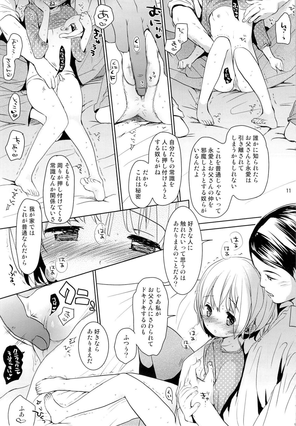 Musume no Seifuku 9