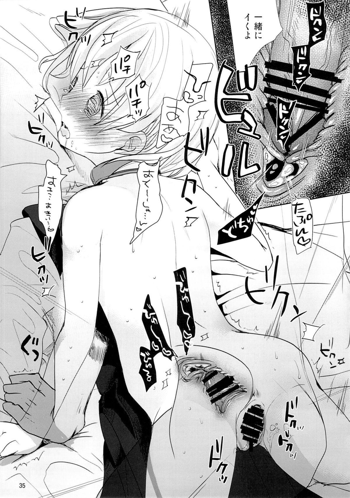 Musume no Seifuku 33