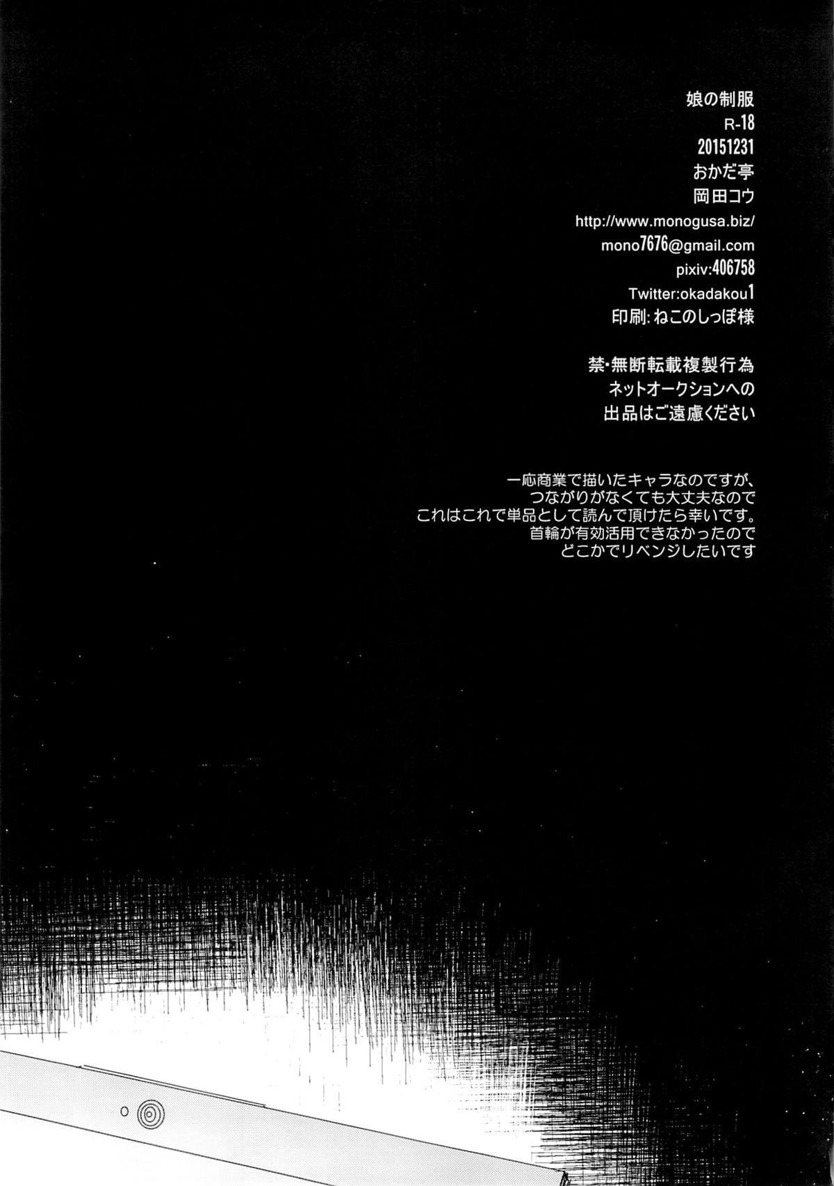 Musume no Seifuku 39