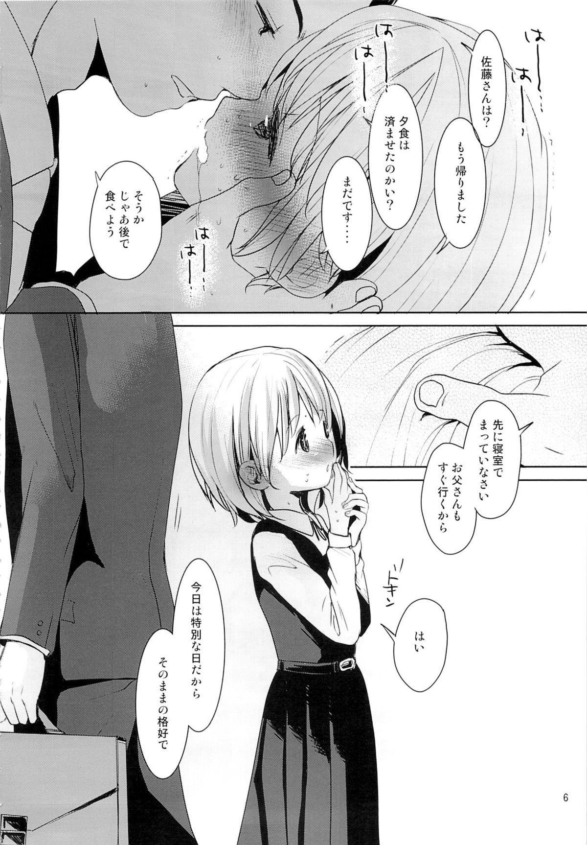 Musume no Seifuku 4