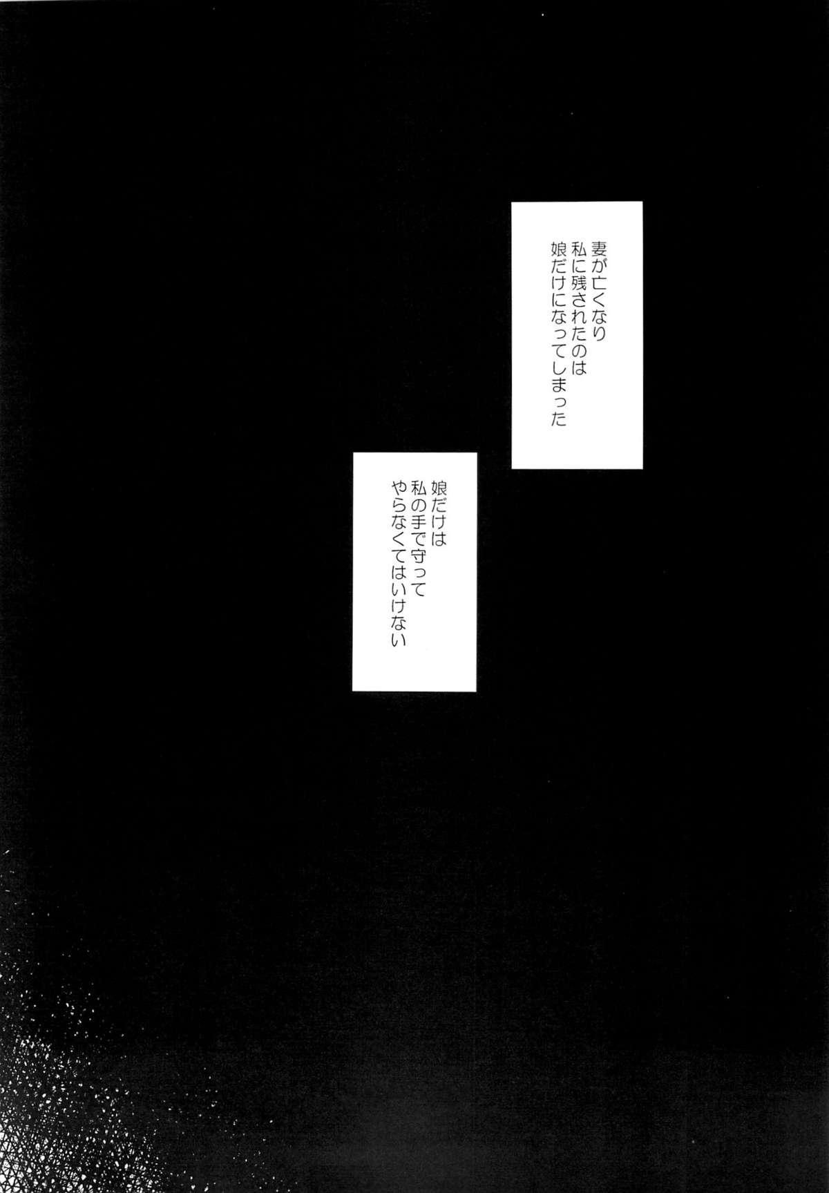 Musume no Seifuku 6