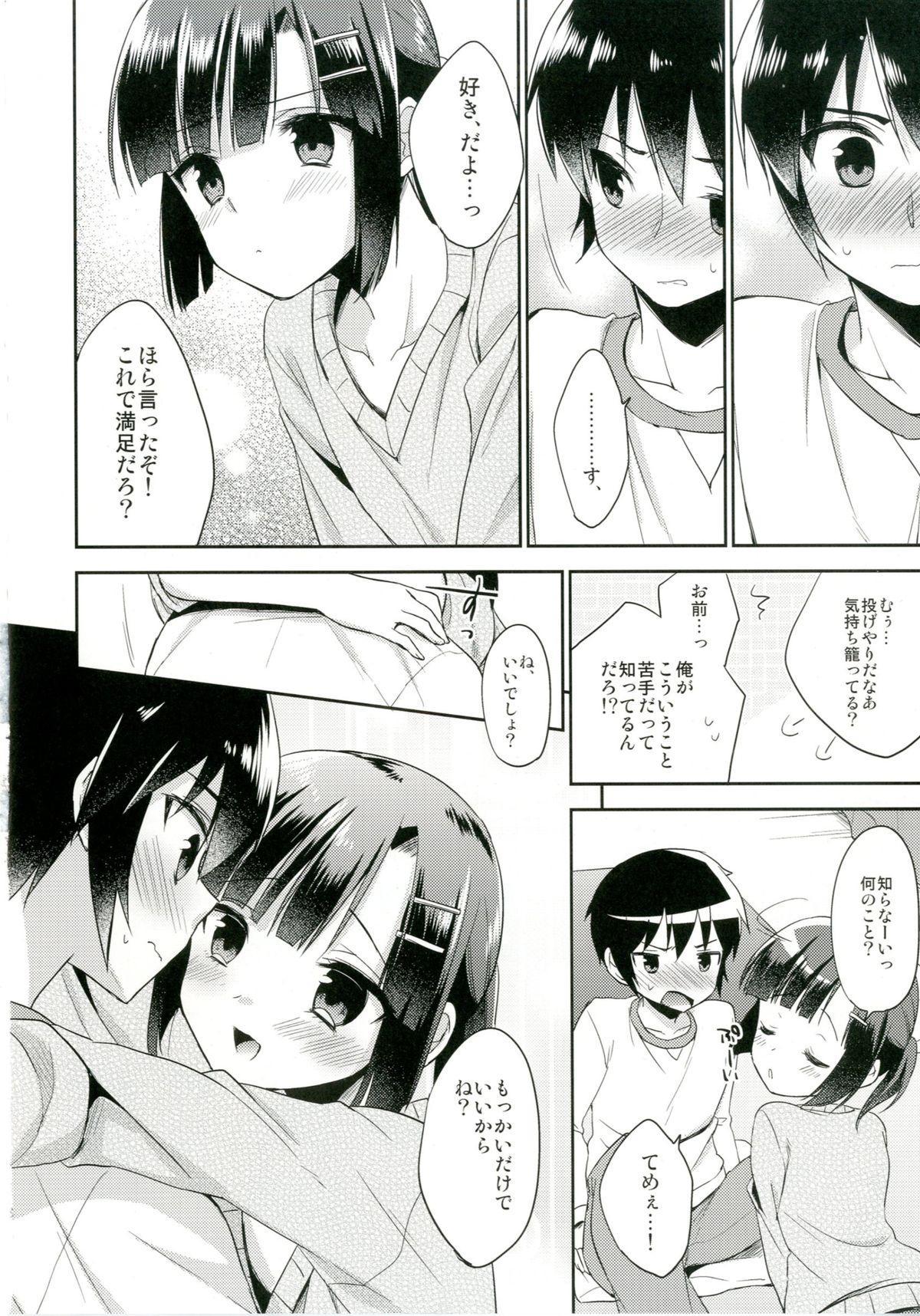 Dousei Hajimemashita 17