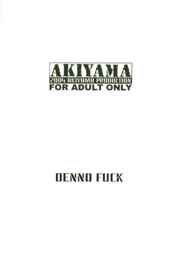 Denno Fuck - Shousa Houkai 17