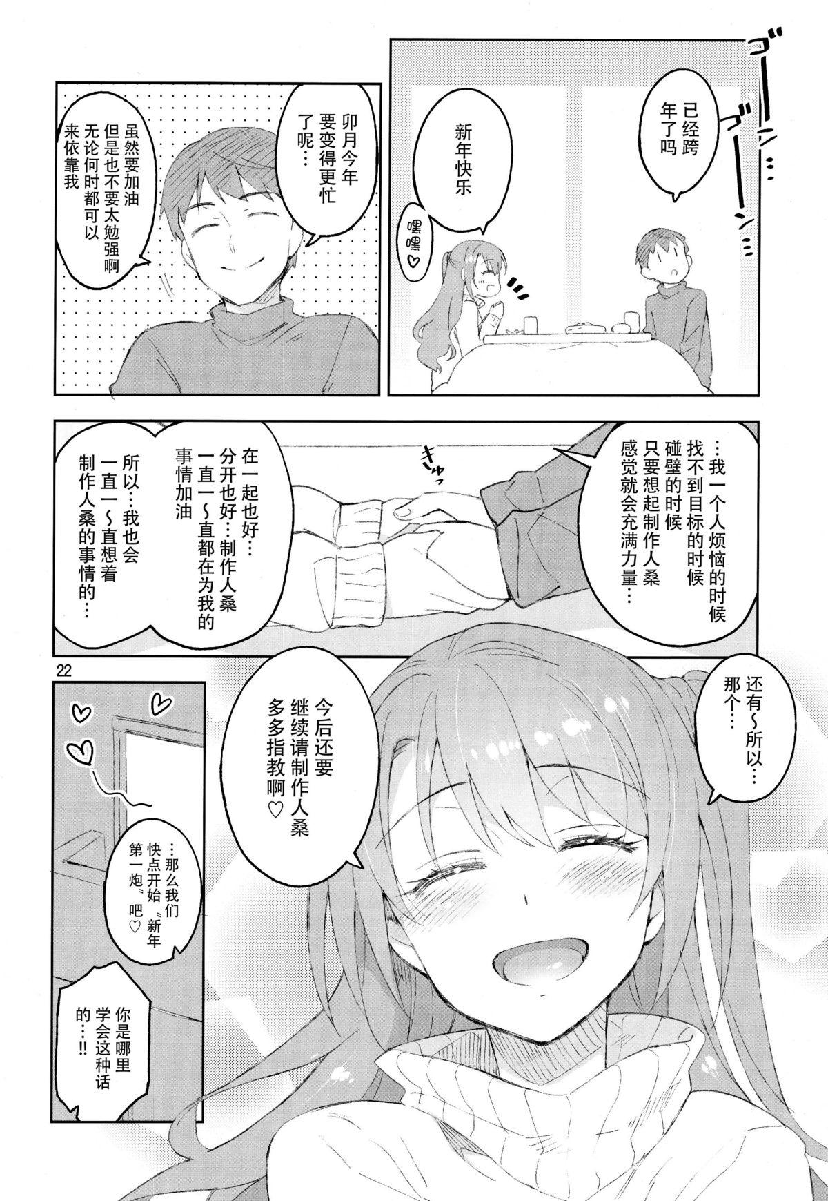 Cinderella, Boku dake no Smile Shimamura Uzuki 21