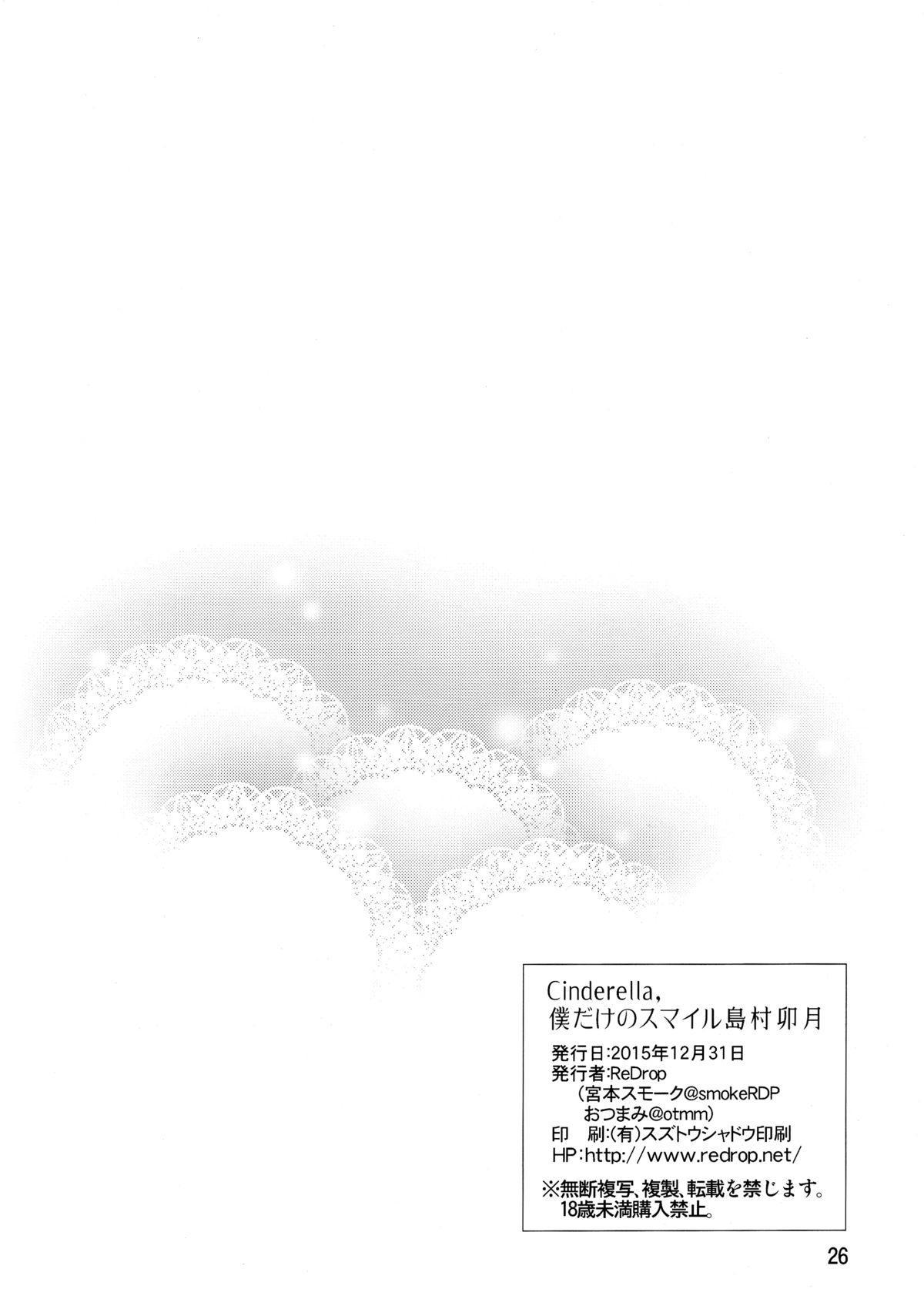 Cinderella, Boku dake no Smile Shimamura Uzuki 25