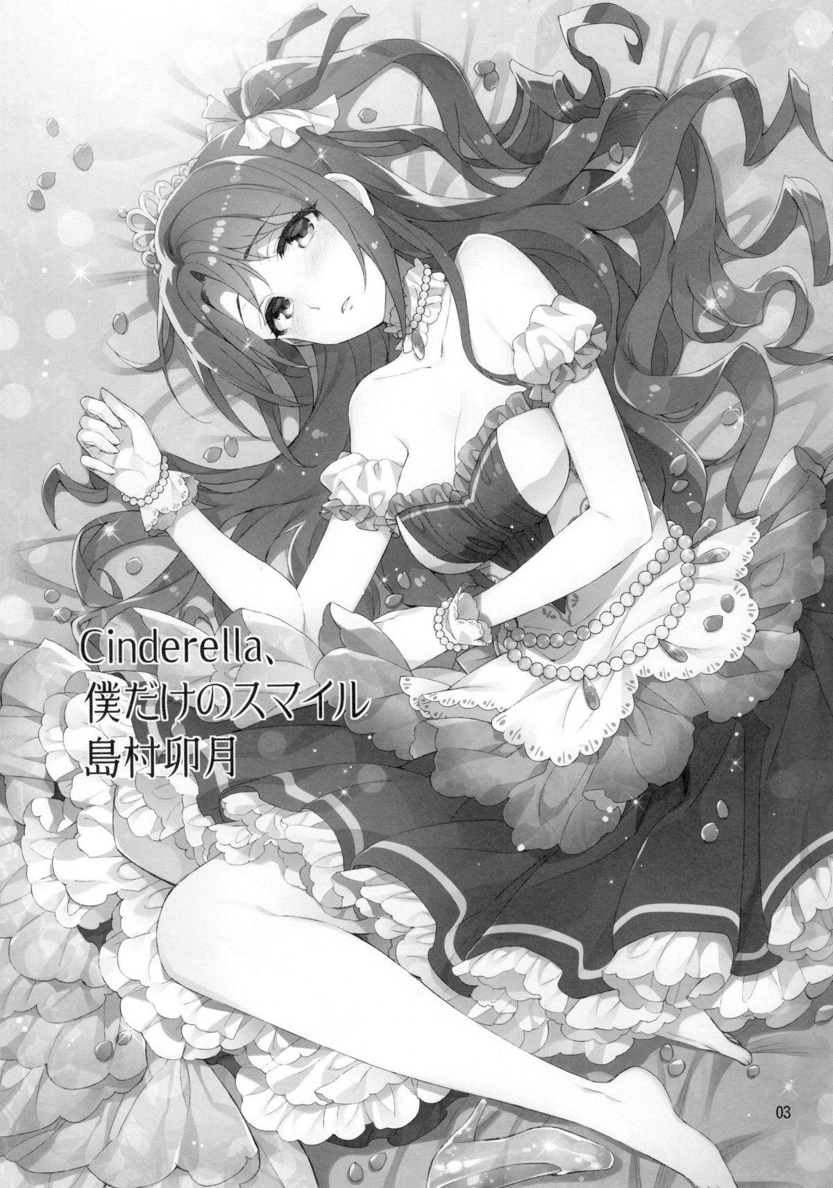 Cinderella, Boku dake no Smile Shimamura Uzuki 3