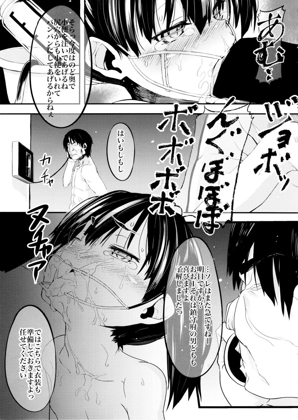 Shidumutsuki 17