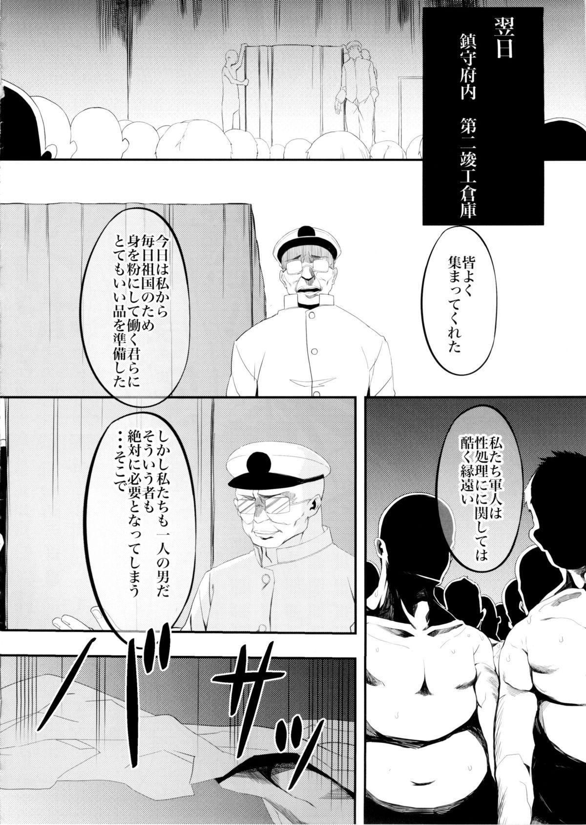 Shidumutsuki 18