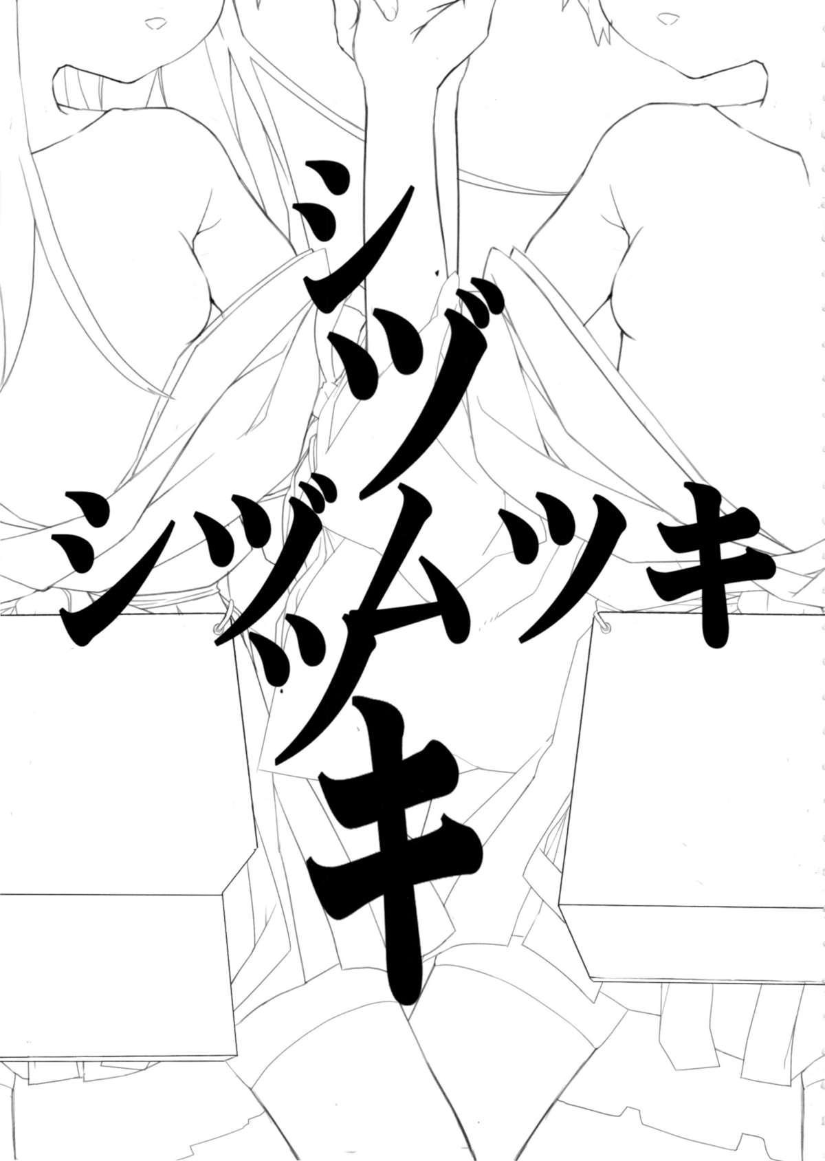 Shidumutsuki 1