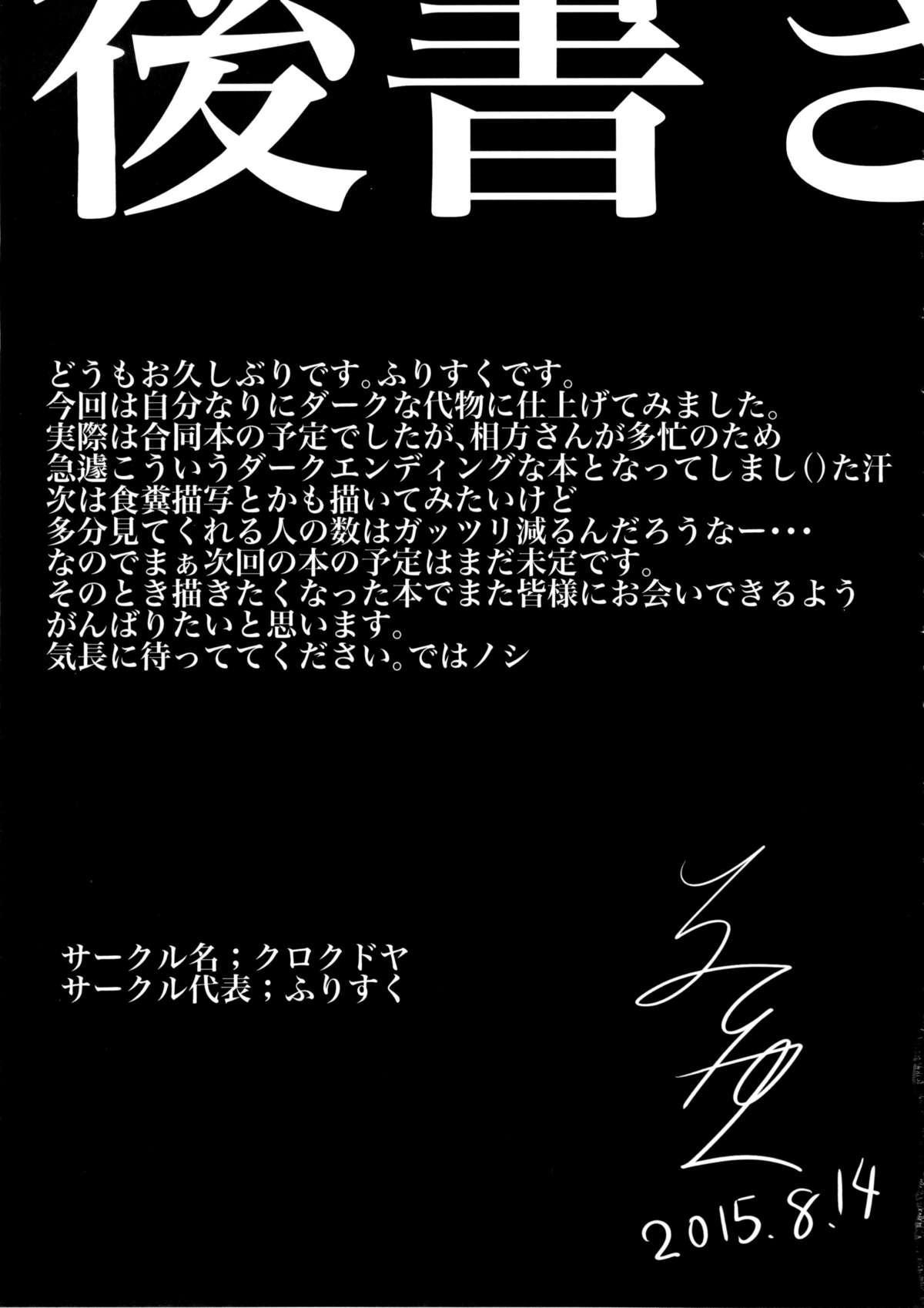 Shidumutsuki 27