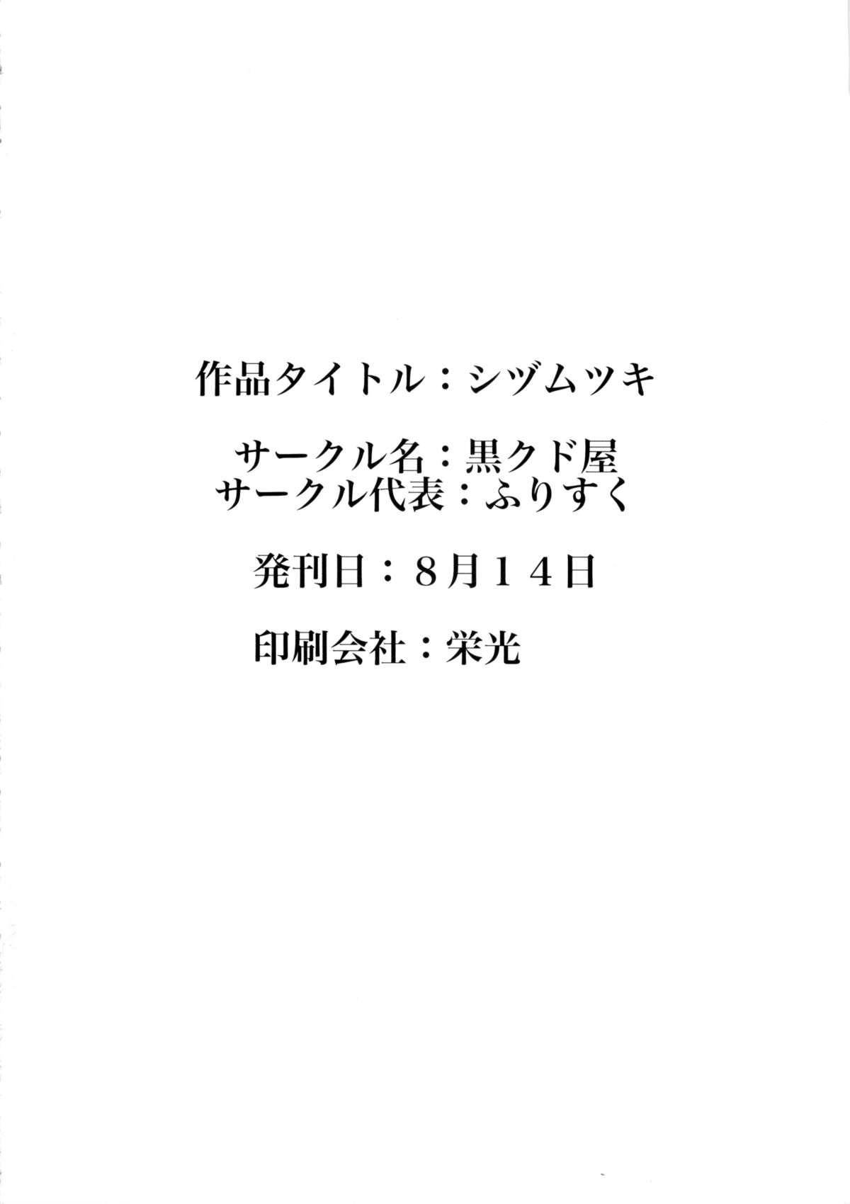 Shidumutsuki 28