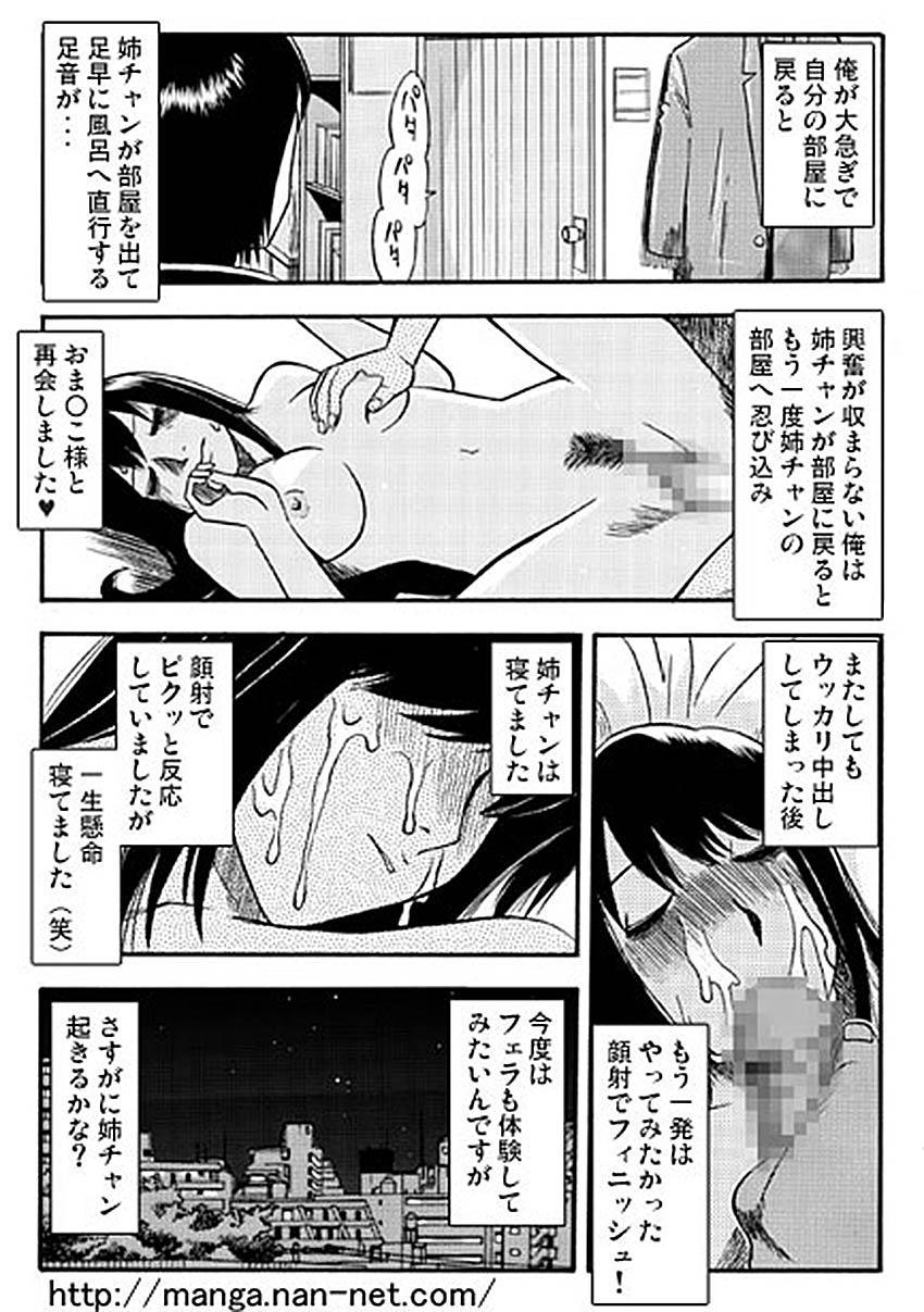 Itoshino Onemurisama 14