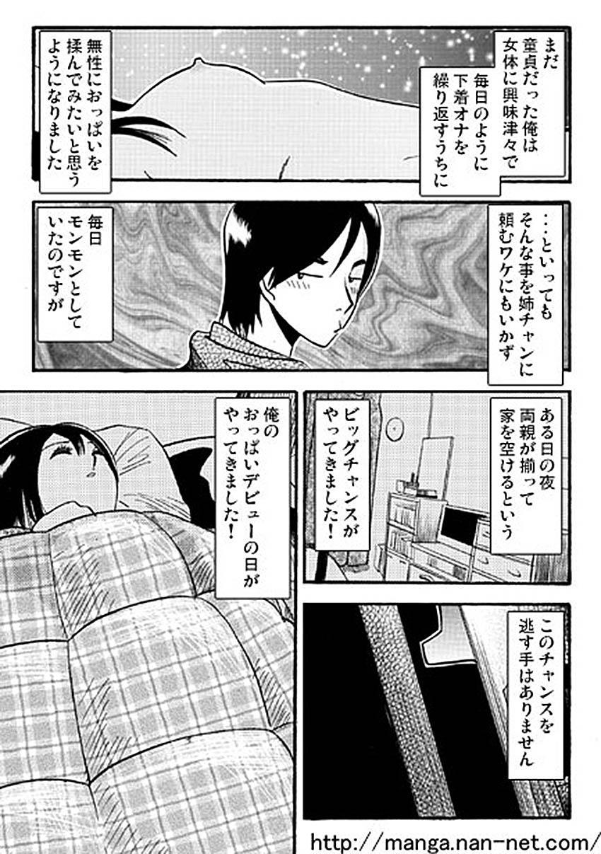 Itoshino Onemurisama 2