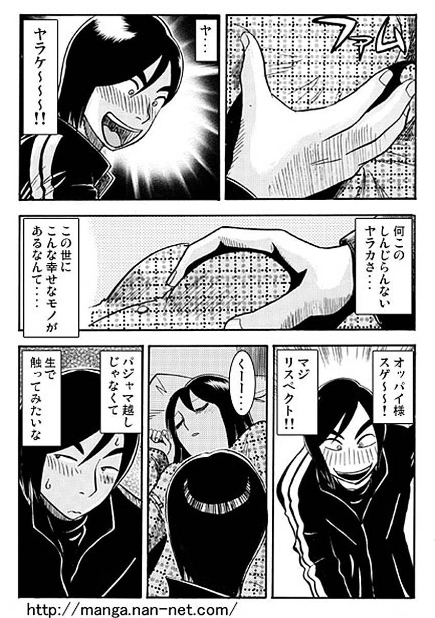Itoshino Onemurisama 4