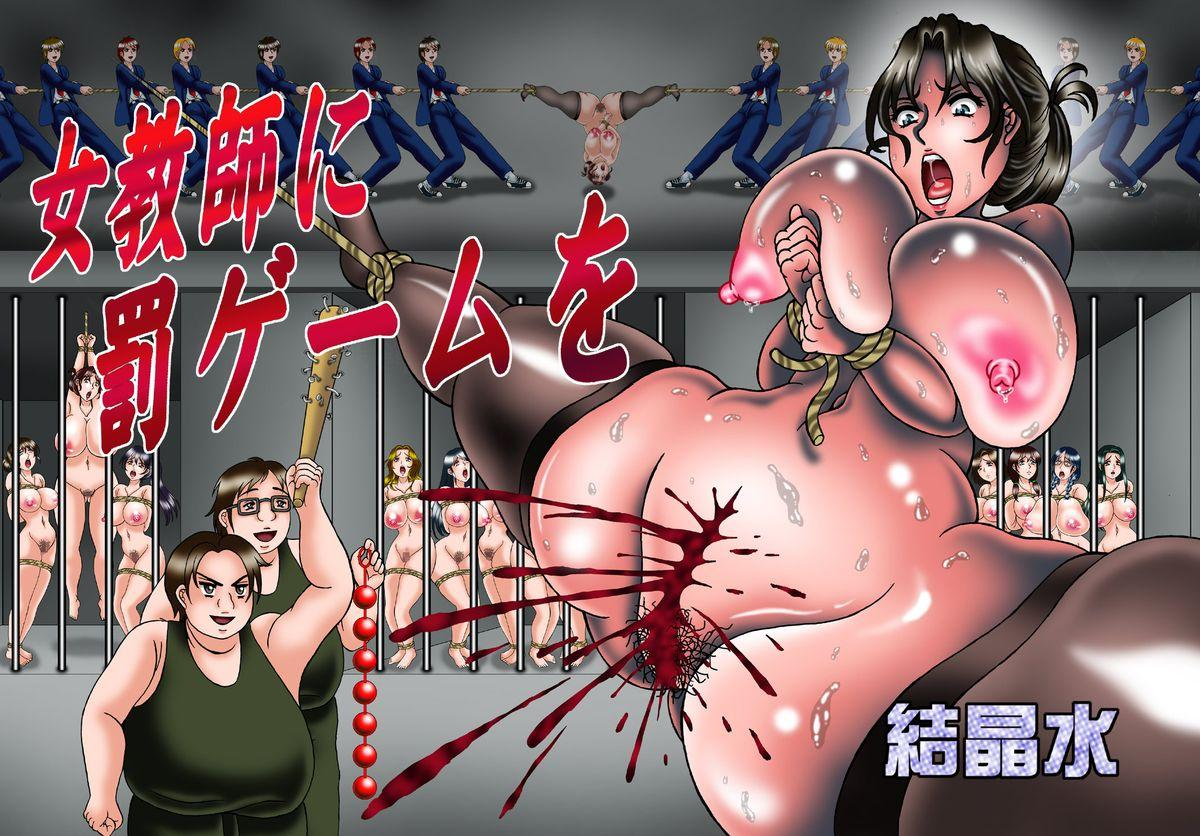 Onna Kyoushi ni Batsu Game o 0