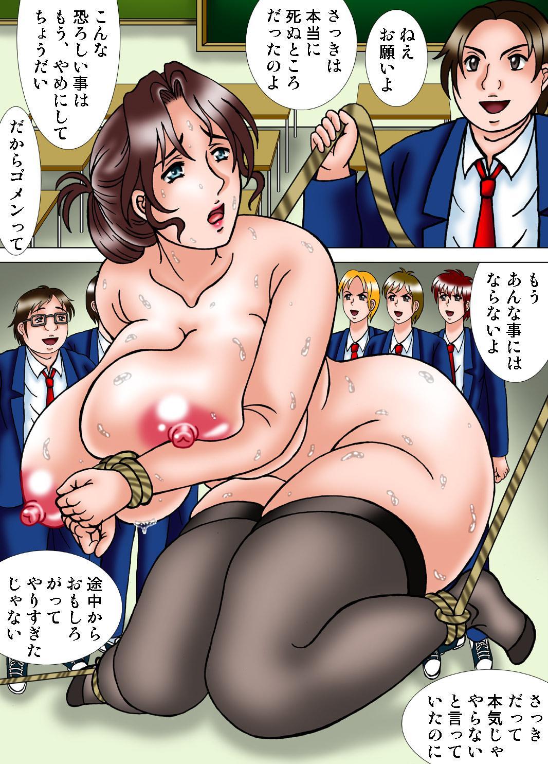 Onna Kyoushi ni Batsu Game o 17