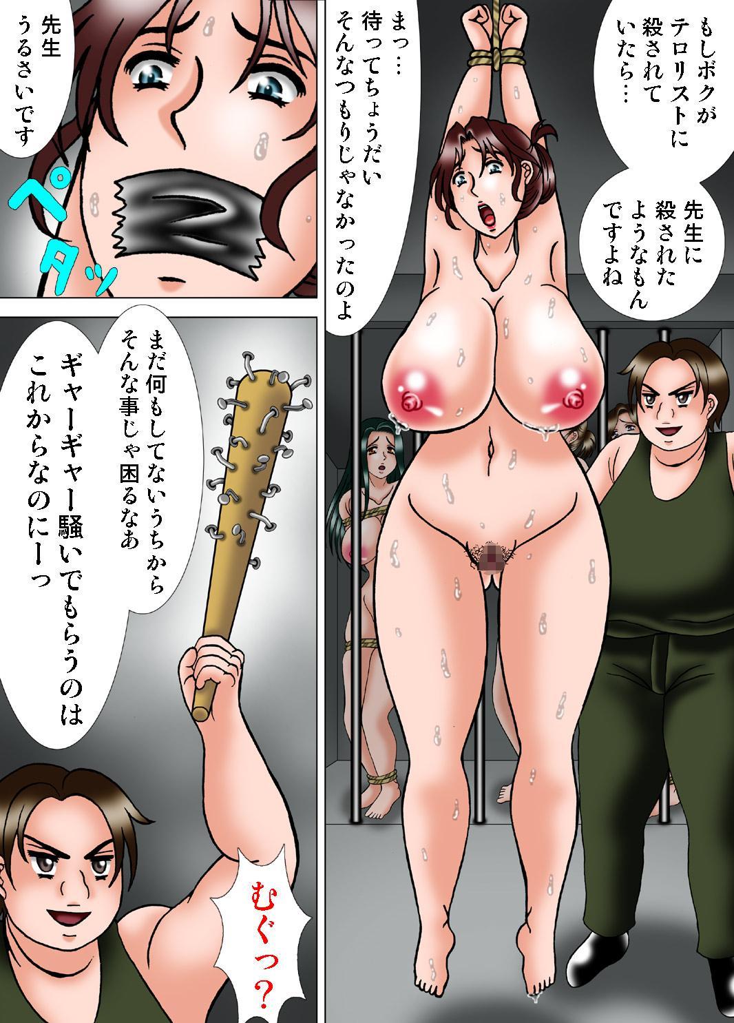Onna Kyoushi ni Batsu Game o 23