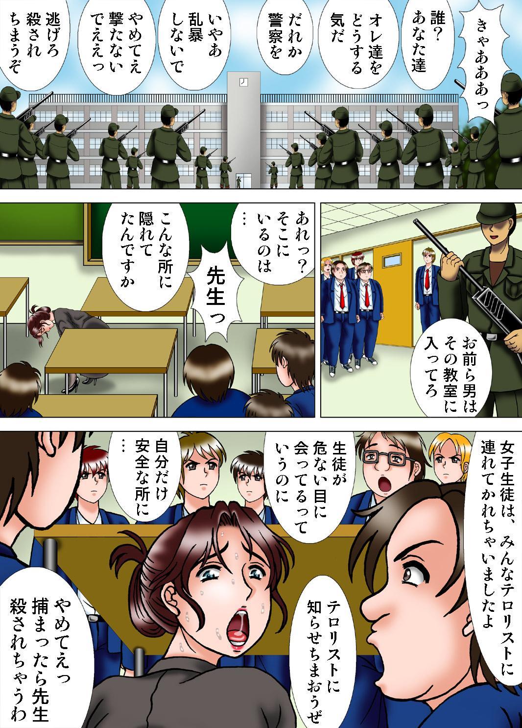 Onna Kyoushi ni Batsu Game o 3