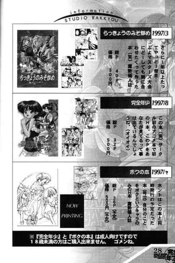 Kanzen Nenshou King of Braves GaoGaiGar 26