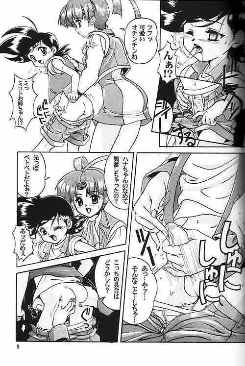 Kanzen Nenshou King of Braves GaoGaiGar 7