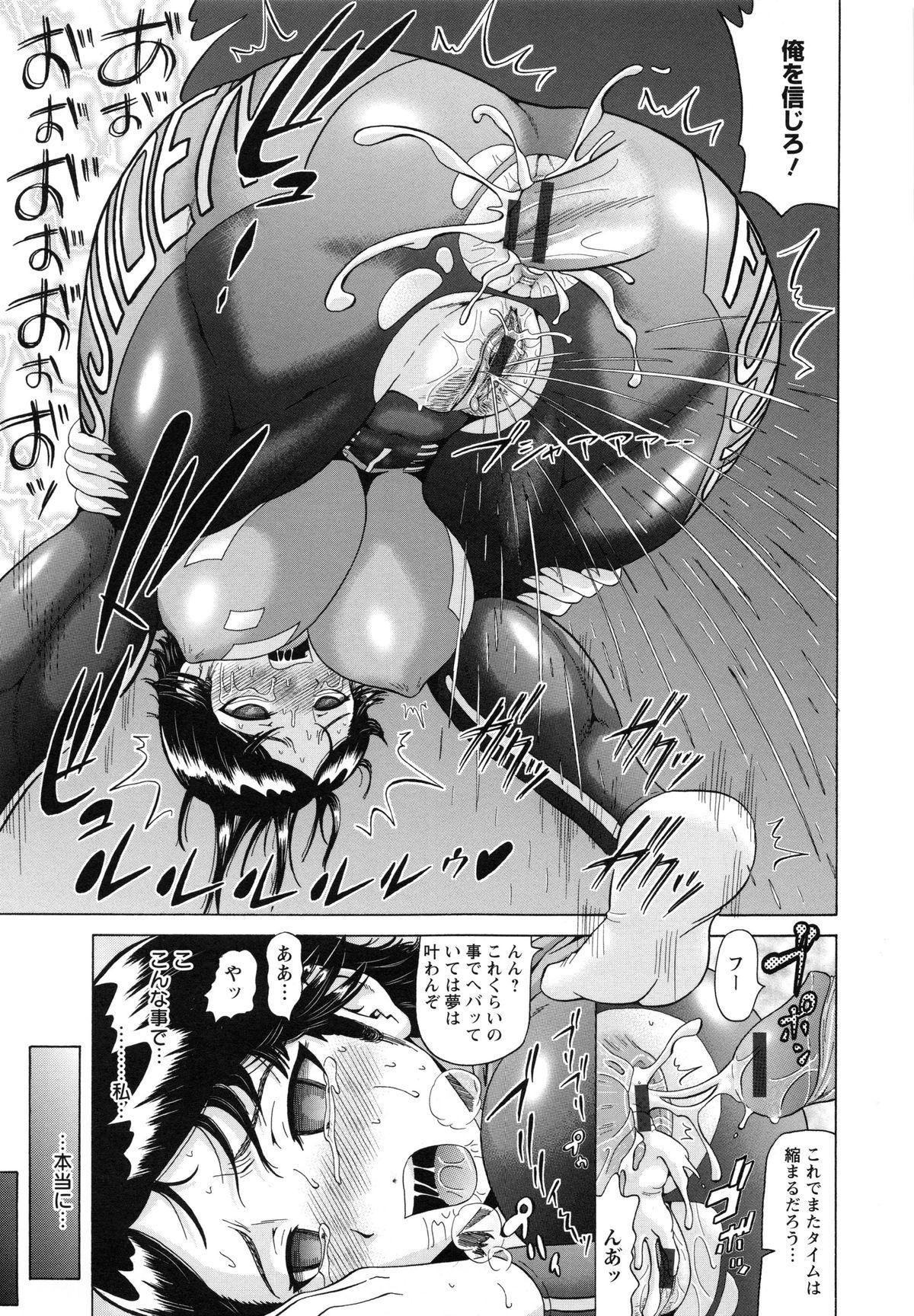 [Nukunuku Orange] Seikou ~Maeana Kanzen Houchi~ - Keep Anus in Anguish!!!! 114