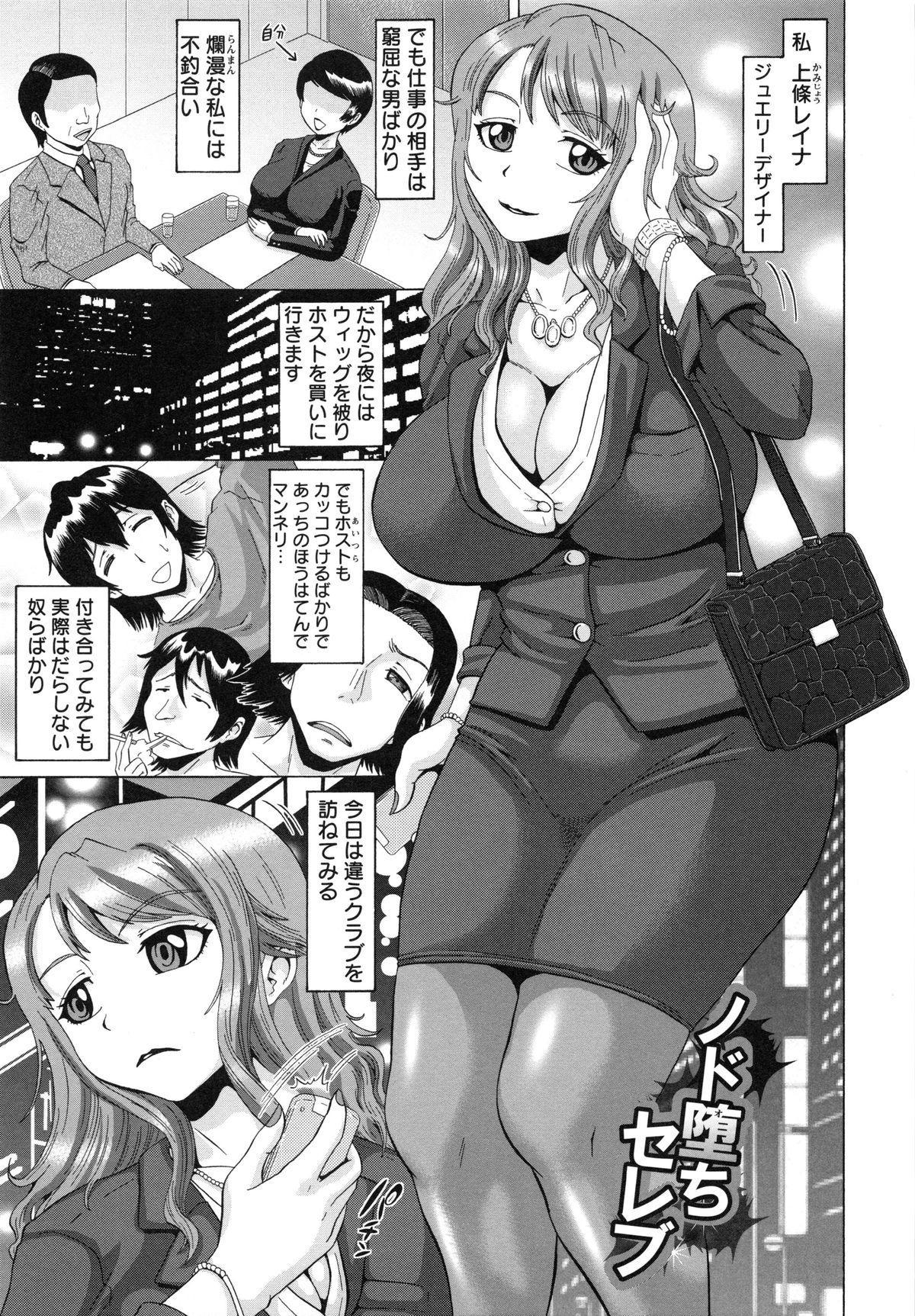 [Nukunuku Orange] Seikou ~Maeana Kanzen Houchi~ - Keep Anus in Anguish!!!! 116