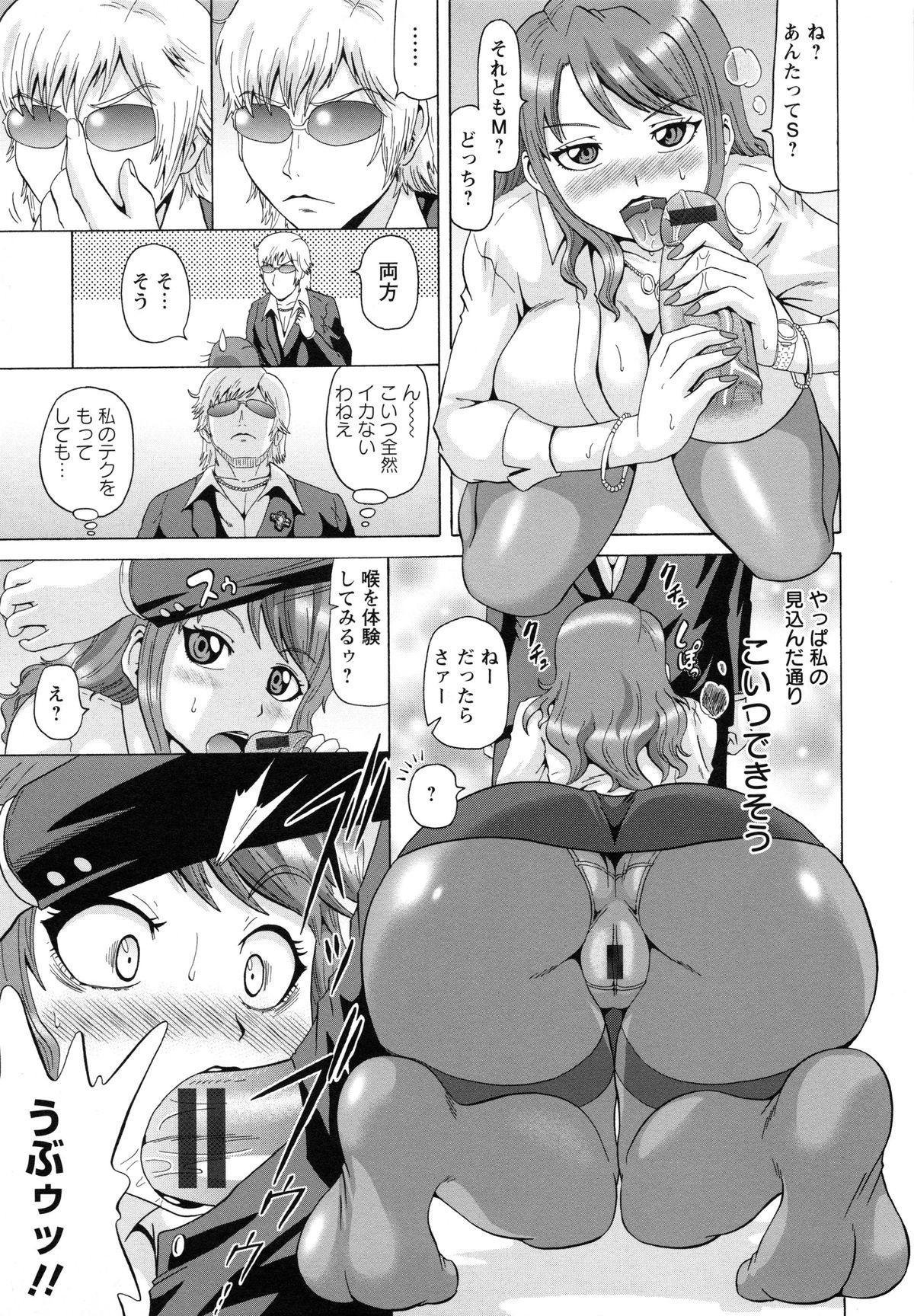 [Nukunuku Orange] Seikou ~Maeana Kanzen Houchi~ - Keep Anus in Anguish!!!! 118