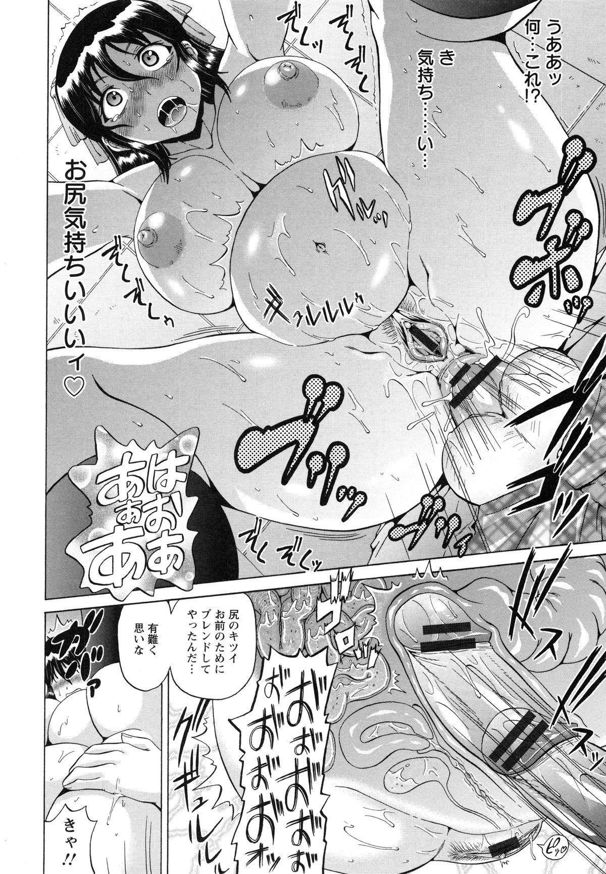 [Nukunuku Orange] Seikou ~Maeana Kanzen Houchi~ - Keep Anus in Anguish!!!! 151