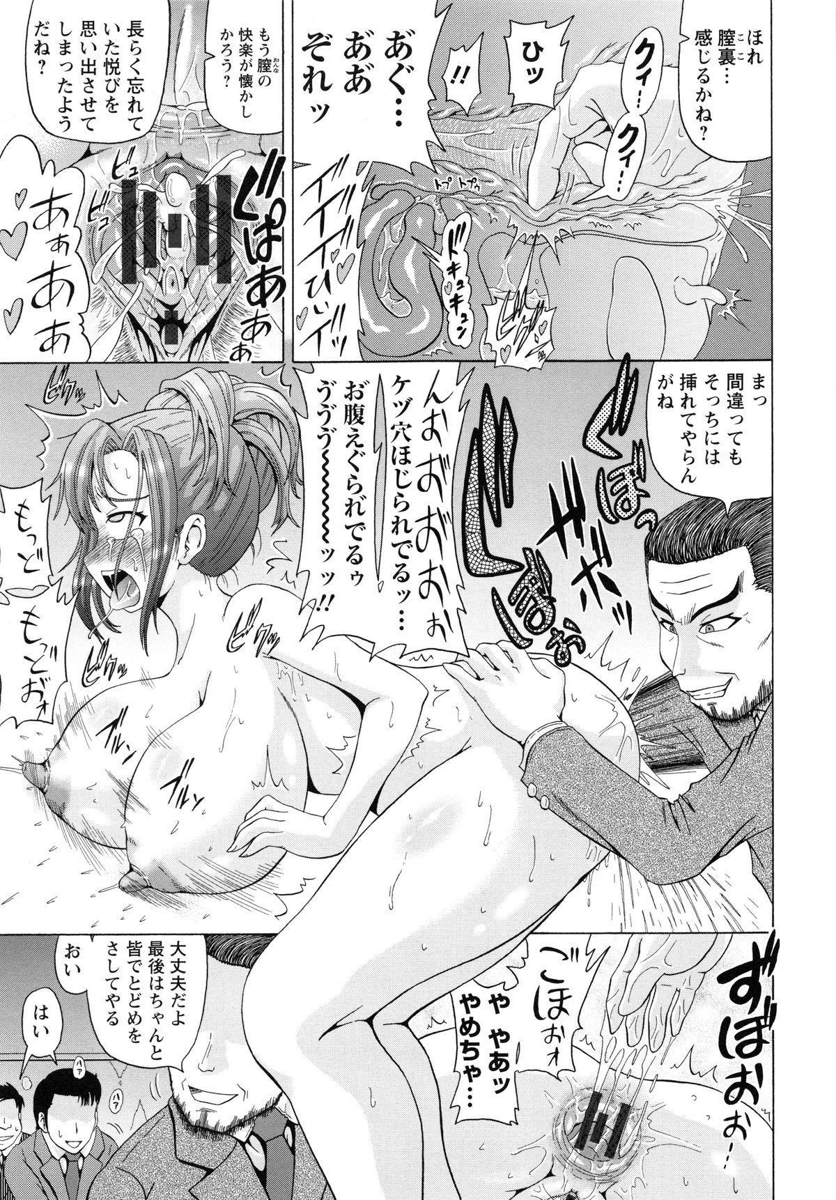 [Nukunuku Orange] Seikou ~Maeana Kanzen Houchi~ - Keep Anus in Anguish!!!! 170