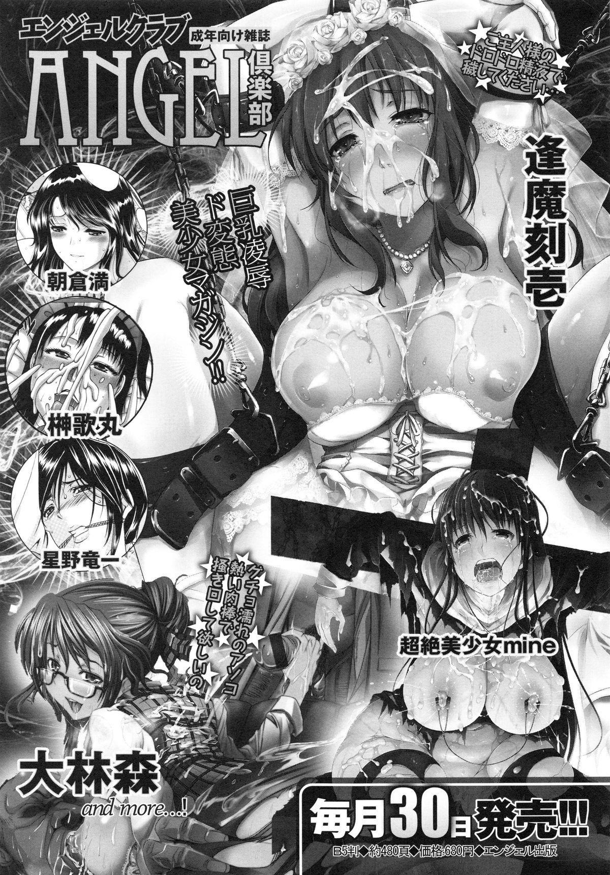 [Nukunuku Orange] Seikou ~Maeana Kanzen Houchi~ - Keep Anus in Anguish!!!! 182