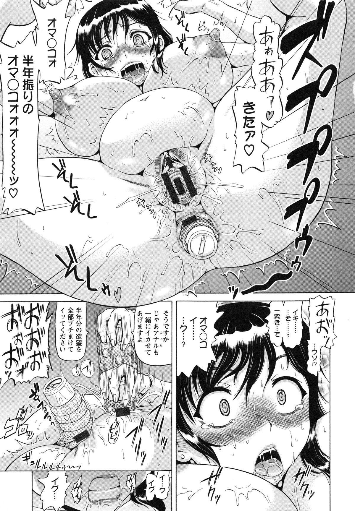 [Nukunuku Orange] Seikou ~Maeana Kanzen Houchi~ - Keep Anus in Anguish!!!! 24