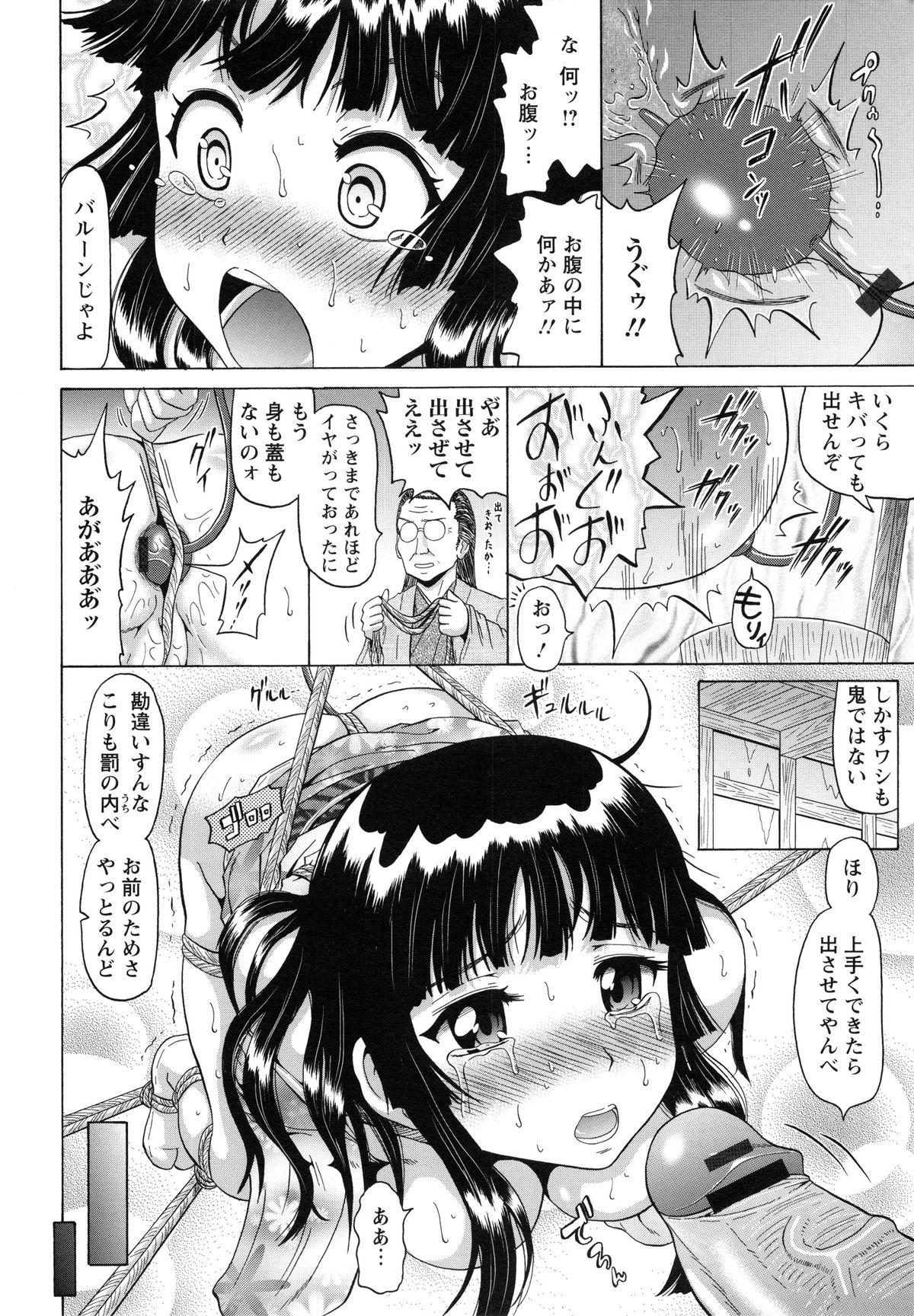[Nukunuku Orange] Seikou ~Maeana Kanzen Houchi~ - Keep Anus in Anguish!!!! 57