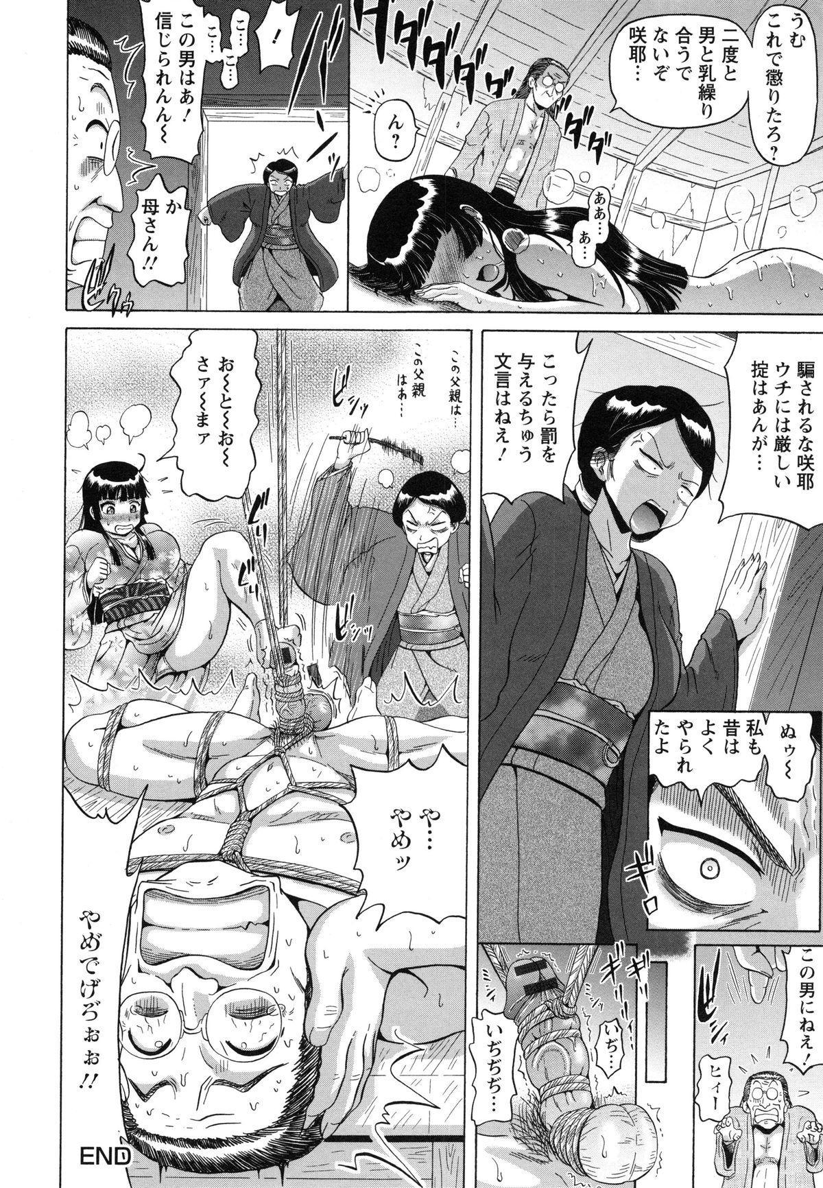 [Nukunuku Orange] Seikou ~Maeana Kanzen Houchi~ - Keep Anus in Anguish!!!! 67