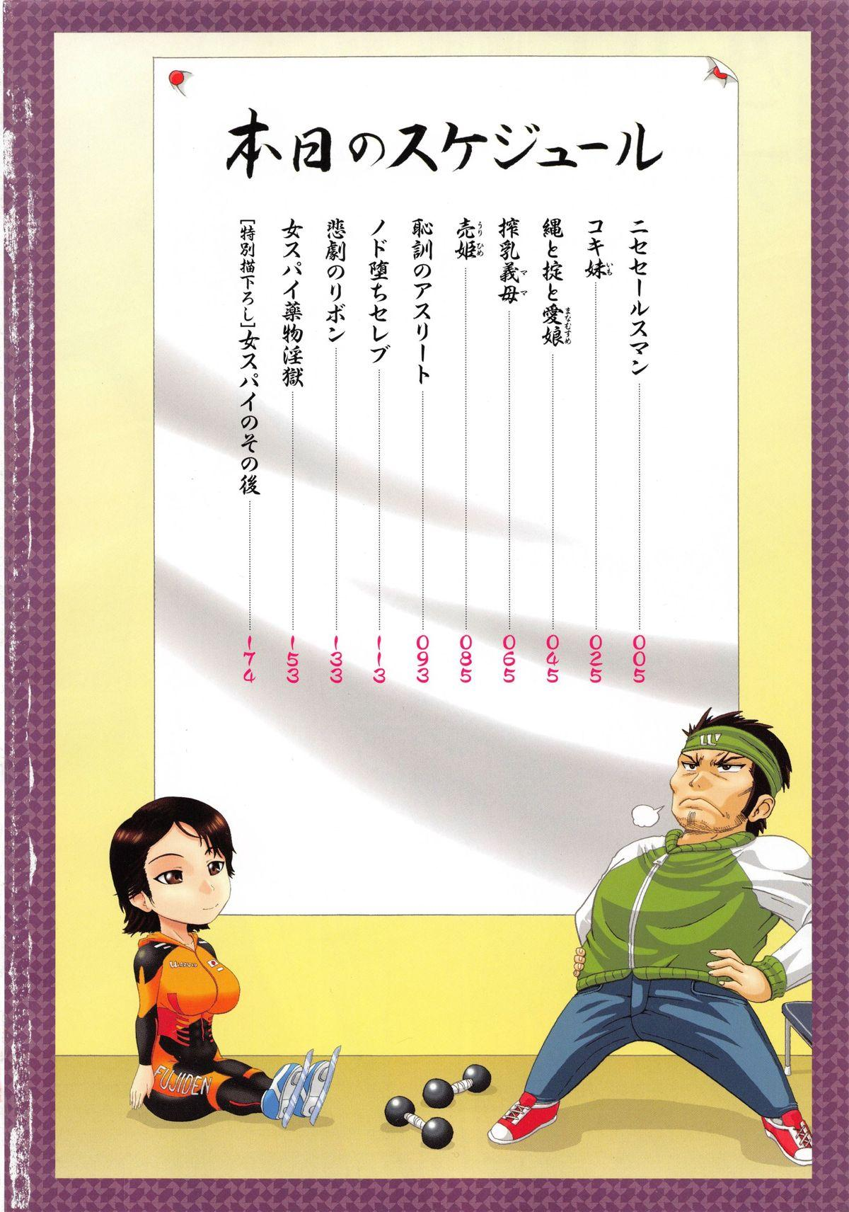[Nukunuku Orange] Seikou ~Maeana Kanzen Houchi~ - Keep Anus in Anguish!!!! 7