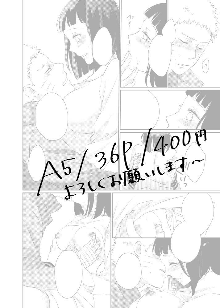 全忍新刊サンプル② 4