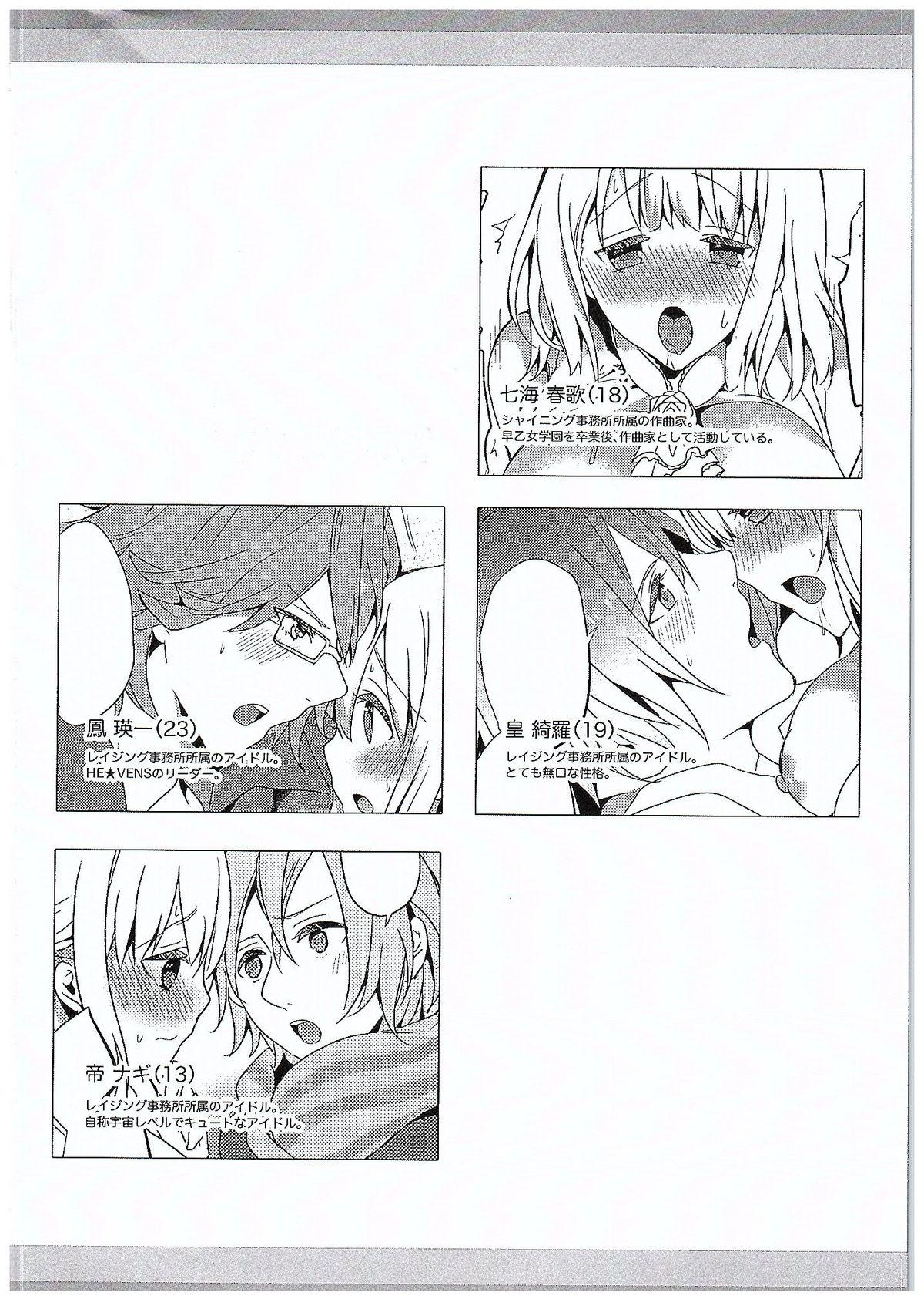 Kiss Game o Oshiete 2