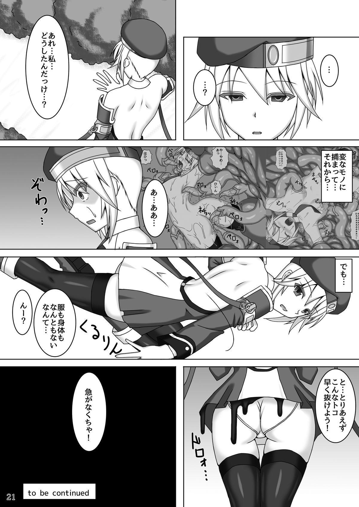 Arakune ga Kirai na Noel Nanka Imasen! 21