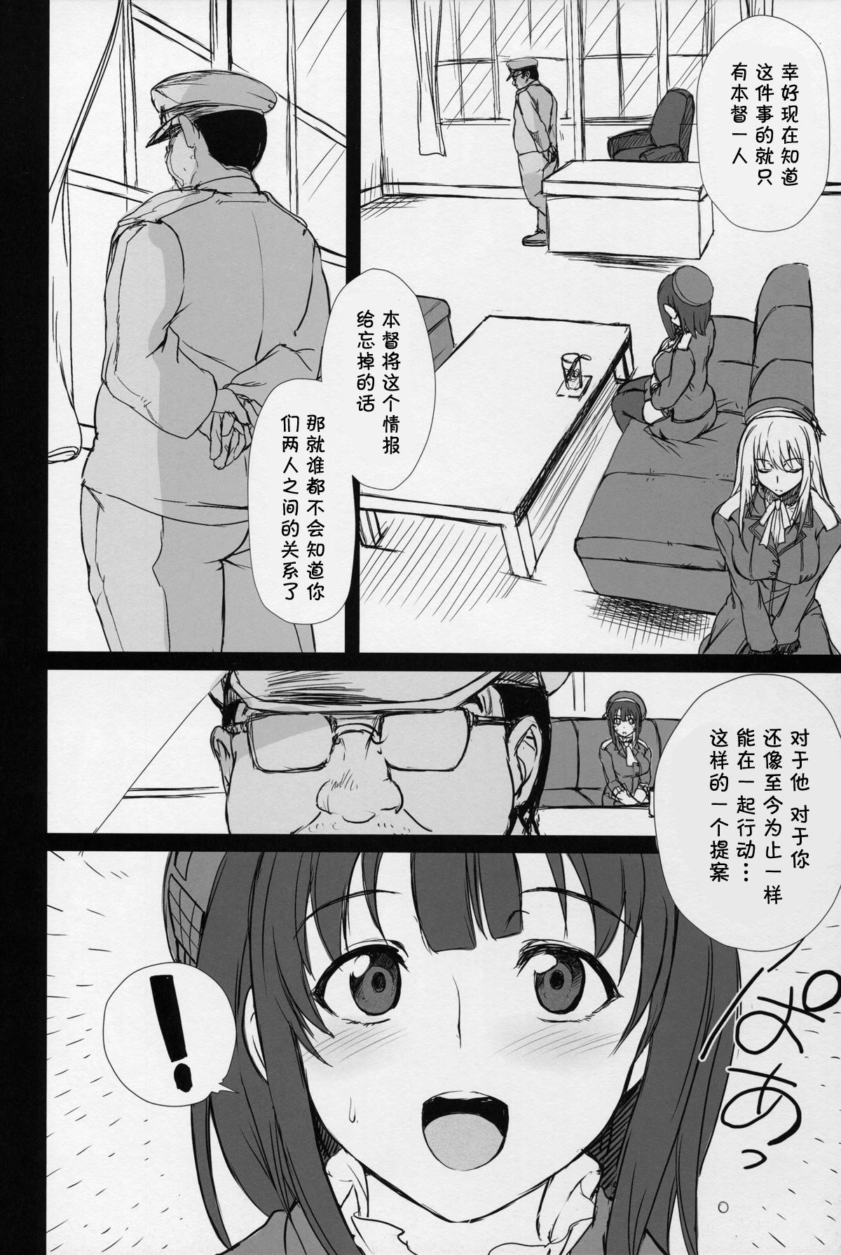 Boku no Aishita Kanmusu   My Beloved Ship Girl 12