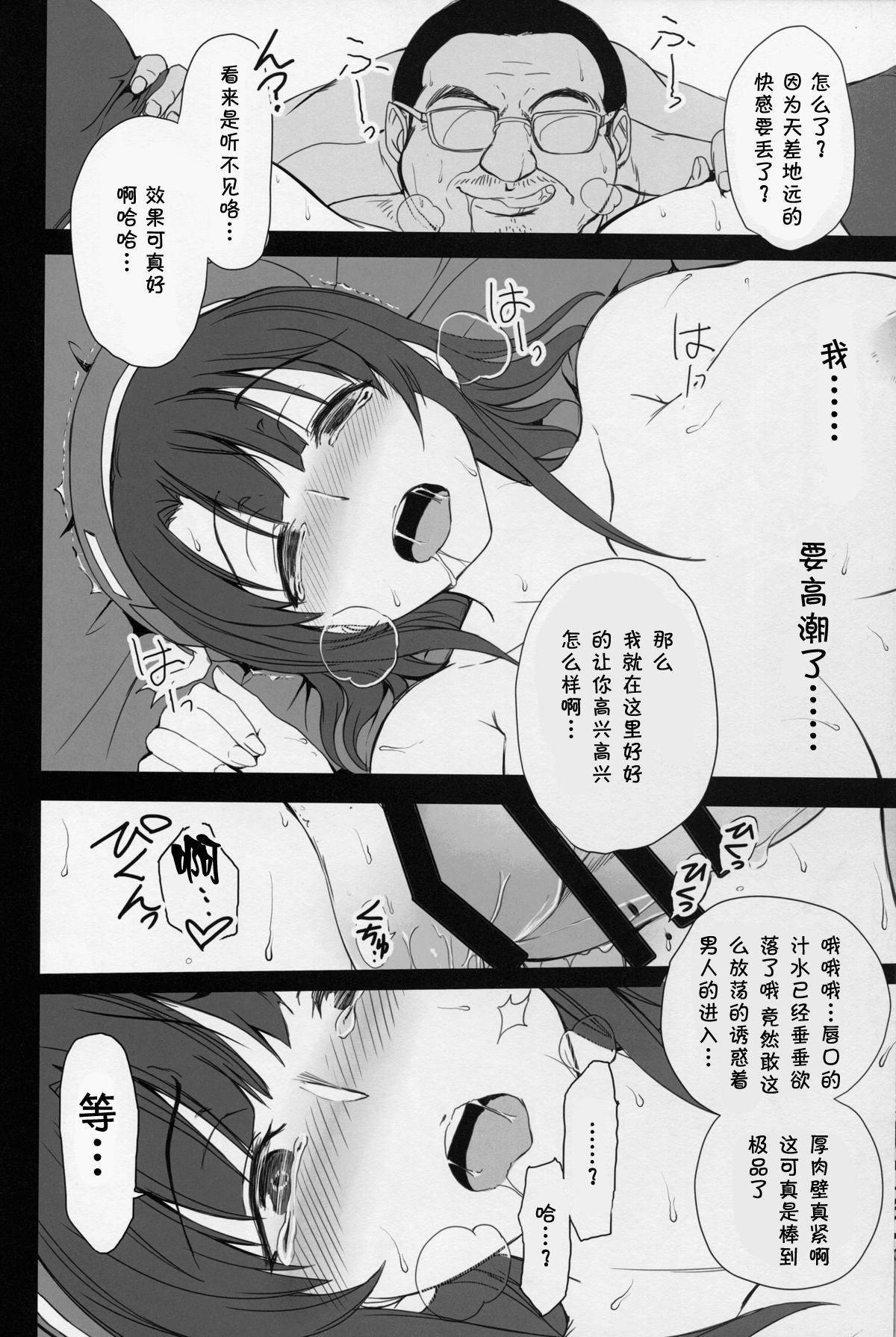 Boku no Aishita Kanmusu   My Beloved Ship Girl 24