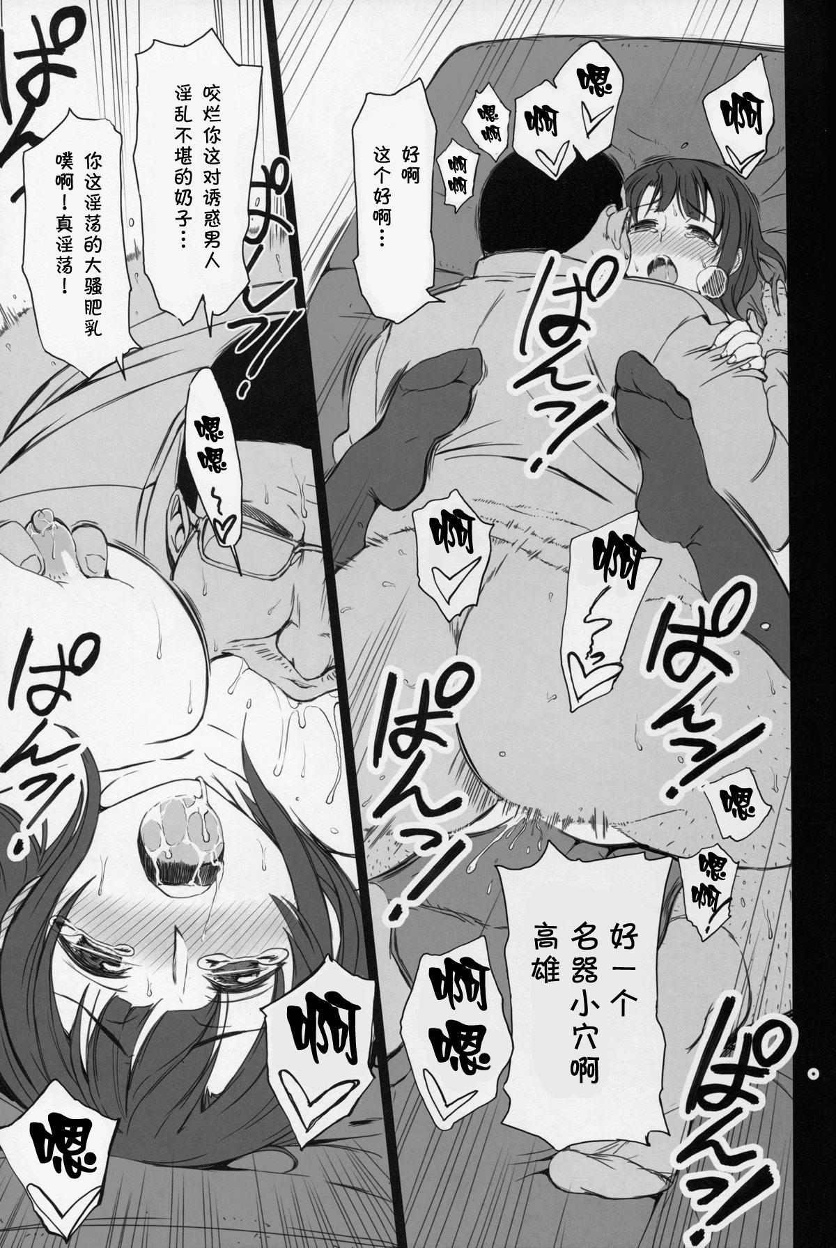 Boku no Aishita Kanmusu   My Beloved Ship Girl 27